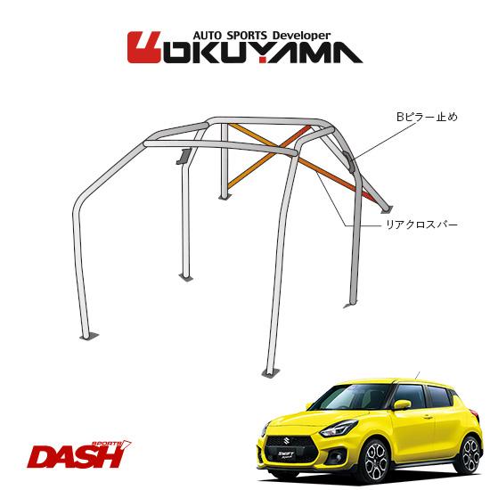 OKUYAMA オクヤマ DASH ロールバー スチール製 スイフトスポーツ ZC33S [8P/No.11/2名] ダッシュボード貫通タイプ ※個人宅への配送不可、送料注意