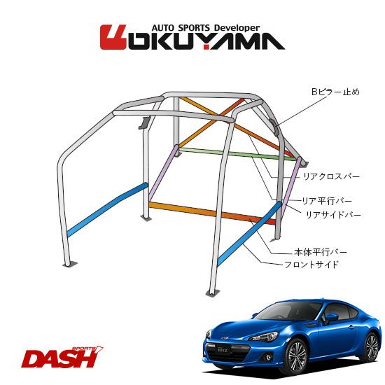 OKUYAMA オクヤマ DASH ロールバー スチール製 BRZ ZC6 内装付車 [14P/No.16/2名] ダッシュボード貫通タイプ ※個人宅への配送不可、送料注意