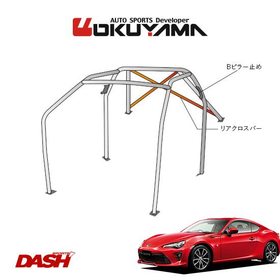 OKUYAMA オクヤマ DASH ロールバー スチール製 86 ZN6 内装無し車 [8P/No.11/2名] ダッシュボード貫通タイプ ※個人宅への配送不可、送料注意