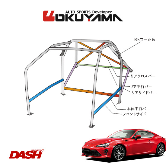 OKUYAMA オクヤマ DASH ロールバー スチール製 86 ZN6 内装無し車 [14P/No.16/2名] ダッシュボード貫通タイプ ※個人宅への配送不可、送料注意