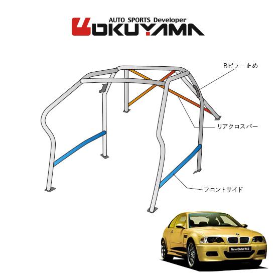 OKUYAMA オクヤマ OKUYAMA ロールバー スチール製 BMW E46 M3 BL32 サンルーフ [10P/No.20/2名] ダッシュボード逃げタイプ ※個人宅への配送不可、送料注意
