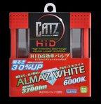 CATZキャズ HID純正交換バルブ D2S/D2R兼用 アルマースホワイト 6000K【HPB1】