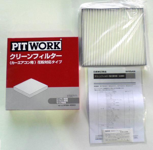 Air conditioner filter [clean air filter pollen type» Nissan genuine parts