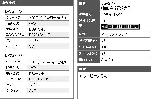 Kakimoto custom muffler Regu 06&R levogue 1 6 (4WD) FB16 (Turbo) (14 / 6-)  only reapers (' 10 acceleration noise new regulatory model)