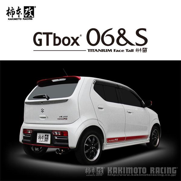 [柿本改] マフラー GT box 06&S アルトターボRS 0.66_ターボ R06A FF 15/3~ 5AT [ベースグレード] 北海道・沖縄・離島は要確認 ※個人宅配送不可 ※代引不可