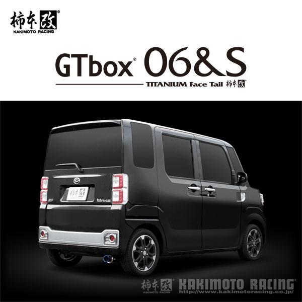 [柿本改] マフラーGT box 06&S ウェイク G/X (2WD) [DBA-LA700S] KF(T) (14/11~) 個人宅配送不可 北海道・沖縄・離島は要確認