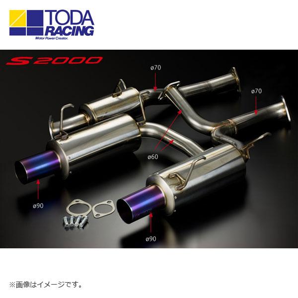 戸田レーシング 2.35/2.4L用Φ70mmハイパワーマフラーセット S2000 AP1 F20C 北海道・沖縄・離島は要確認