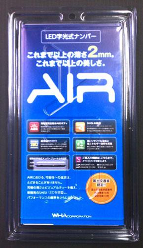LED字光式ナンバープレート 「LED AIR」 1セット(前後2枚) 国交省認定・車検対応 【代引き不可】