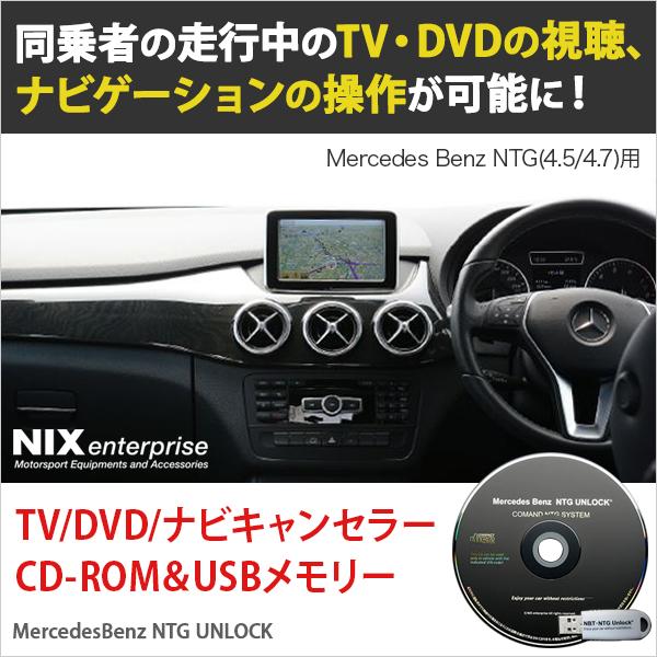 同乗者の走行中のTV・DVDの視聴、ナビゲーションの操作が可能に! [NIX ENTERPRISE] MercedesBenZ NTG UNLOCK 【 E-Class Coupe C207 (07/2011~) 】 TVキャンセラー/ナビキャンセラー/テレビキャンセラー