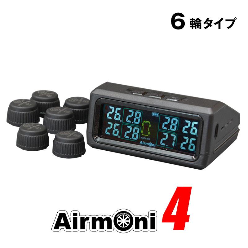 エアモニでタイヤの空気圧と温度をいつでもチェック 新色追加 エアモニ4 毎日激安特売で 営業中です Airmoni4 6輪タイプ TPMS ワイヤレスタイヤ空気圧センサー