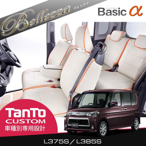 型式 スズキ MK42S Bellezza カスタムZターボ/ カスタムZ H28/12-H29/11 ≪ 運転席シートリフター付/1列目アームレスト小物入付車用 ≫ ベーシックαタイプ 年式 グレード シートカバー スペーシアカスタムZ