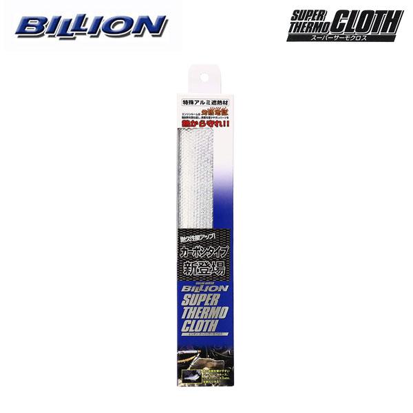 BILLION ビリオン スーパーサーモ カーボンクロス シートタイプ 1m×50cm 厚さ1.8mm 1枚