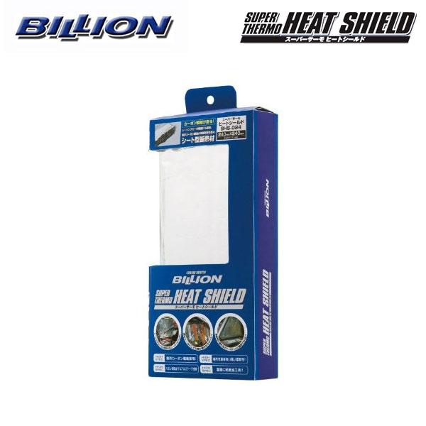 BILLION ビリオン スーパーサーモ ヒートシールド 950mm×950mm 厚み5mm