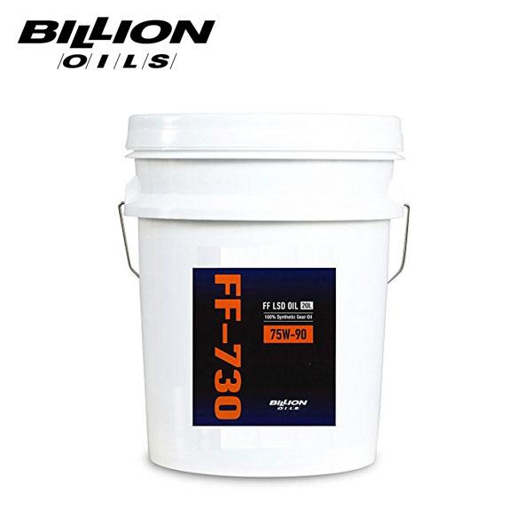 BILLION ビリオン ミッションオイル FF-730 機械式LSD専用 75W-90 20L