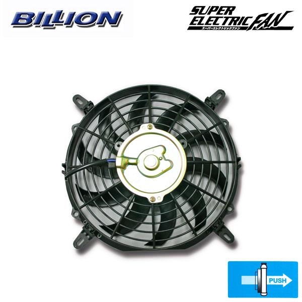 BILLION ビリオン スーパーエレクトリックファン 10インチ プッシュタイプ