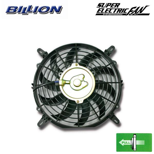 BILLION ビリオン スーパーエレクトリックファン 10インチ プルタイプ