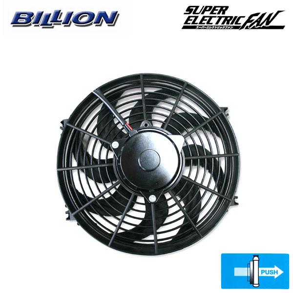 BILLION ビリオン スーパーエレクトリックファン 12インチ プッシュタイプ