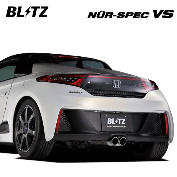 [BLITZ] ブリッツ マフラー ニュルスペック VS S660 JW5 20/01~ フロントパイプセット MT/CVT共通 無限リアバンパー/モデューロリアバンパー装着車共通