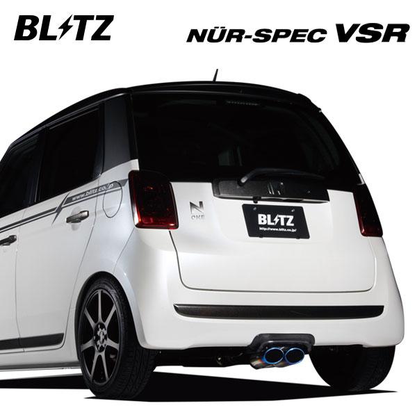 [BLITZ] ブリッツ マフラー ニュルスペック VSR N-ONE JG1 12/11~14/05 NA専用 2WD専用 ※沖縄・離島は送料要確認
