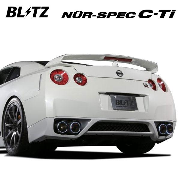[BLITZ] ブリッツ マフラー ニュルスペック C-Ti GT-R R35 07/12~09/12 SpecV未確認 ※沖縄・離島は送料要確認 ※個人宅発送不可、車屋宛のみ