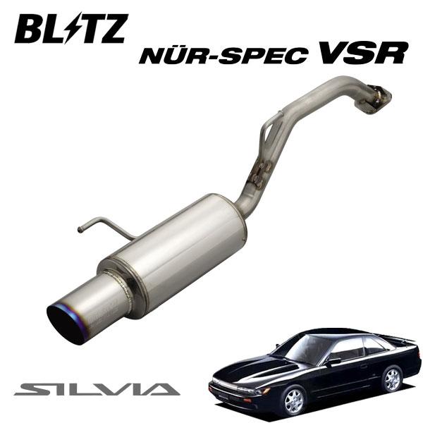 [BLITZ] ブリッツ マフラー ニュルスペック VSR シルビア PS13 91/01~93/10 ※ ※沖縄・離島は送料要確認