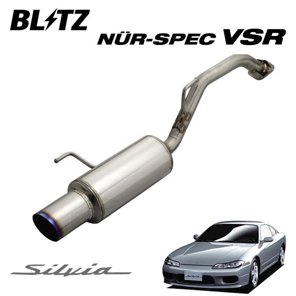 低価格の [BLITZ] ブリッツ マフラー ニュルスペック VSR VSR ブリッツ シルビア S15 99/01~ ※代引不可 ※代引不可 ※沖縄・離島は送料要確認, 三島の通販:5a0f1685 --- canoncity.azurewebsites.net