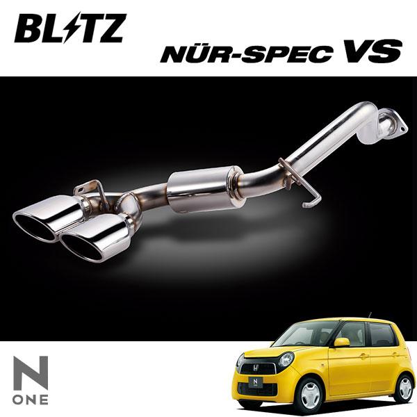 [BLITZ] ブリッツ マフラー ニュルスペック VS N-ONE JG1 12/11~14/05 NA専用 2WD専用 ※代引不可 ※沖縄・離島は送料要確認