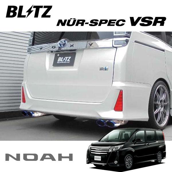 格安販売の [BLITZ] ブリッツ マフラー ニュルスペック VSR ノア ZWR80W 16/01~ グレード ハイブリッドSi専用 ※代引不可 ※沖縄・離島は送料要確認, BEARS MART 1f8c7548