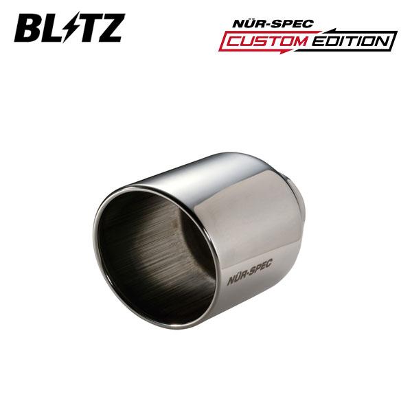 [BLITZ] ブリッツ ニュルスペック カスタムエディション VS テール単品 φ101.6 1個