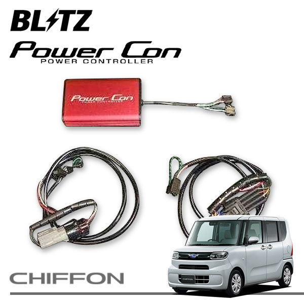 [BLITZ] ブリッツ パワコン シフォン LA650F 19/07~ KF-VET CVT