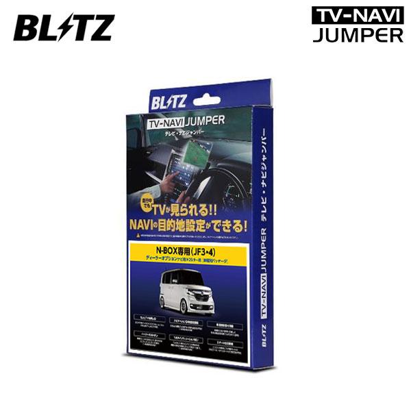 車種別パッケージモデル BLITZ ブリッツ 奉呈 テレビナビジャンパー 車種別パッケージ ディーラーオプションナビ装�車 09~ JF4 17 N-BOXカスタム JF3 秀逸