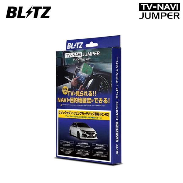 車種別パッケージモデル BLITZ ブリッツ テレビナビジャンパー 車種別パッケージ 新作�らSALEアイテム等�得�商� 満載 ディーラーオプションナビ装�車 09~ 17 100%�質�証 タイプR シビック FK8
