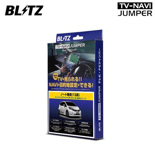 車種別パッケージモデル 安全 BLITZ ブリッツ テレビナビジャンパー 車種別パッケージ ディーラーオプションナビ装�車 ノート SNE12 e-パワー 倉 18 07~ オーテック HE12