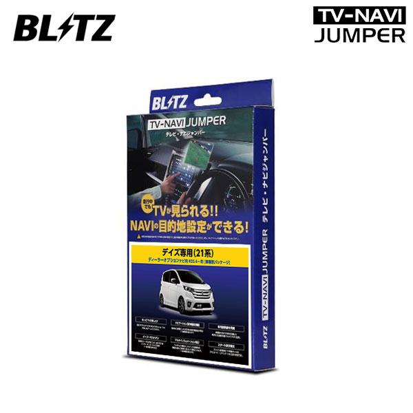 車種別パッケージモデル 爆安 BLITZ ブリッツ テレビナビジャンパー 上等 車種別パッケージ 06~ B21W 13 ディーラーオプションナビ装�車 デイズ