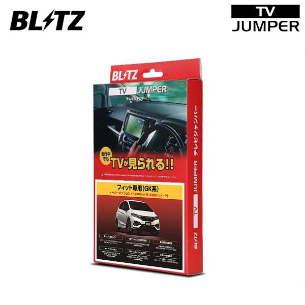 車種別パッケージモデル アイテム勢��� BLITZ ブリッツ テレビジャンパー 車種別パッケージ メーカーオプションナビ装�車 GP5 フィット�イブリッド 17 �定Special Price 06~ GP6