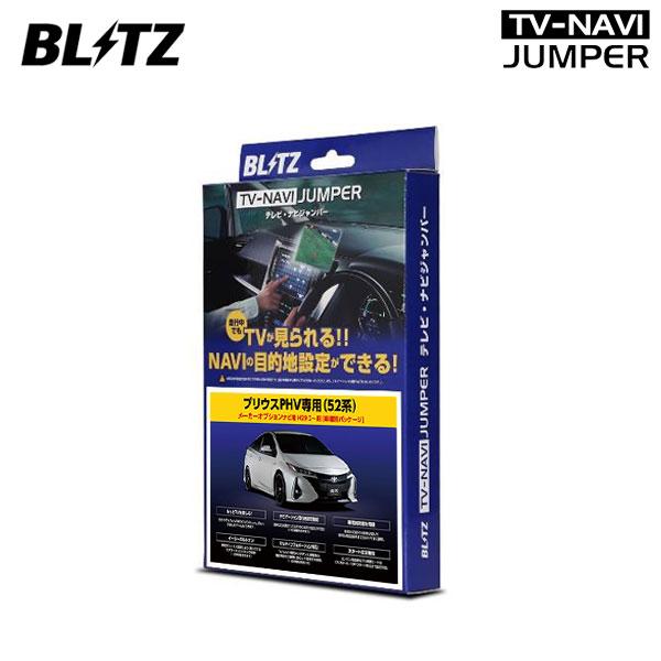 車種別パッケージモデル BLITZ キャンペーンも�見逃��� ブリッツ テレビジャンパー 誕生日 ��� 車種別パッケージ メーカーオプションナビ装�車 プリウスPHV 09~ SPORT 17 ZVW52 GR