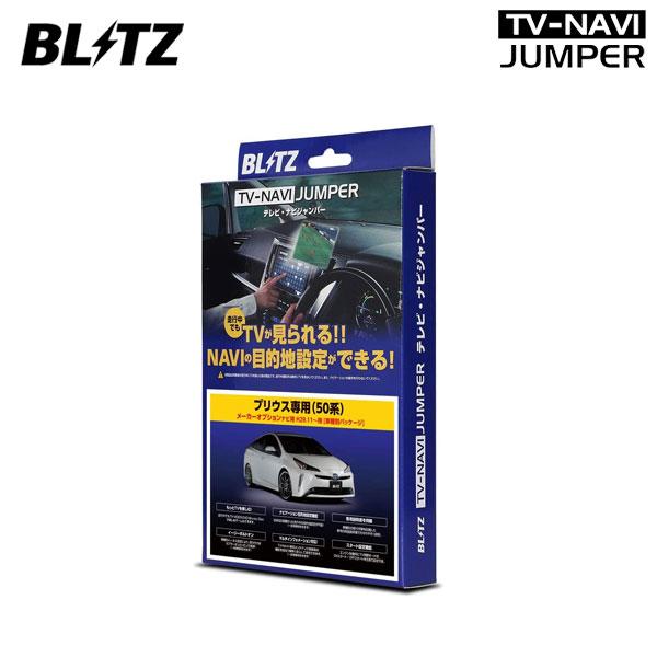 25%OFF 車種別パッケージモデル BLITZ ブリッツ テレビジャンパー 人気ブランド 車種別パッケージ メーカーオプションナビ装�車 ZVW51 プリウス 12~ 18 ZVW55