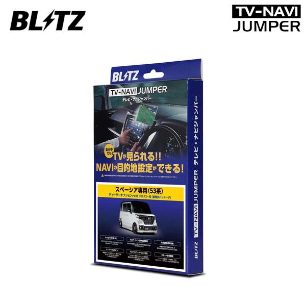 高級� 激安特価� 車種別パッケージモデル BLITZ ブリッツ テレビナビジャンパー 車種別パッケージ 17 12~ MK53S ディーラーオプションナビ装�車 スペーシア