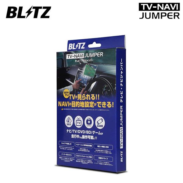 スイッチ操作なしでTVが見れる!ナビが操作できる! BLITZ ブリッツ テレビナビジャンパー オートタイプ 標準装備・メーカーオプションナビ装着車 ヴィッツ ANH20W ANH25W GGH20W GGH25W 2011/11~2015/01