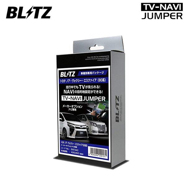 高�質 車種別パッケージモデル BLITZ ブリッツ ラッピング無料 テレビナビジャンパー 車種別パッケージ ディーラーオプションナビ装�車 LA360S LA350S ミライース 08~ 18