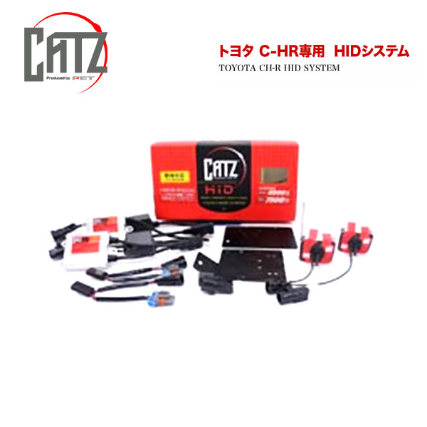 CATZ キャズ トヨタ C-HR専用 HID コンバージョンキット C-HR 4500K (7500lm) ZYX10 NGX50 2016年12月~ [G / S / G-T / S-T]