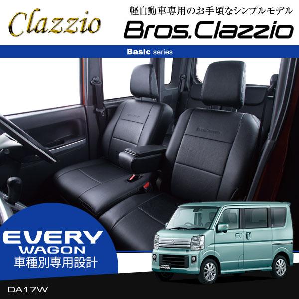 エブリイワゴン クラッツィオクロス クラッツィオ ホワイト×ブラック DA17W シートカバー