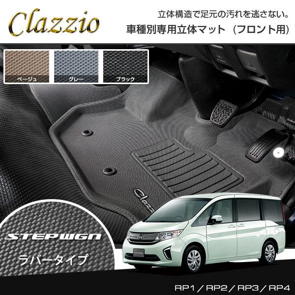 クラッツィオ フロアマット ステップワゴン RP1 RP2 RP3 RP4 Clazzio リア用オプション EH-2525-01 フロアマット カーペットタイプ リア用オプション