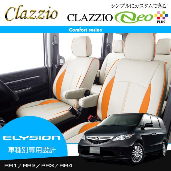 シートカバー N-WGN JH1 JH2 Clazzio クラッツィオ クラッツィオ 品番EH-2021 ネオ