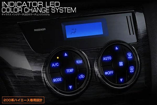 インジケータLEDカラーチェンジシステム エアコンパネル オートエアコン ブルー ハイエース TRH200系 KDH200系 10/7~13/11