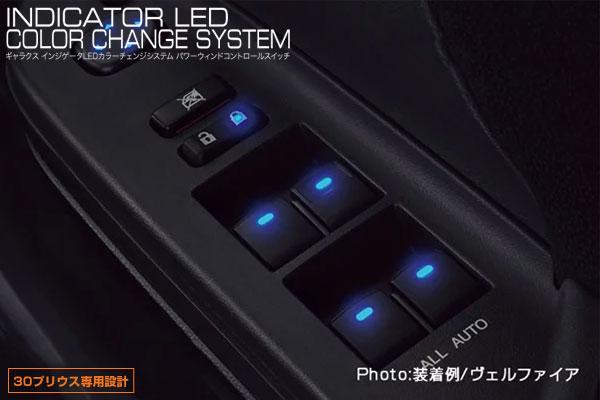 インジケータLEDカラーチェンジシステム PW+ミラーコントロールスイッチ クリア プリウス ZVW30 11/12~