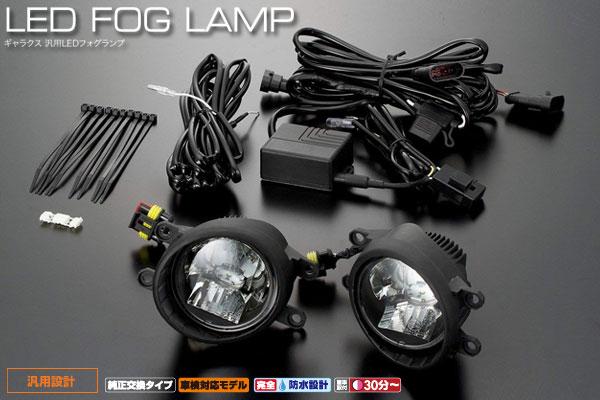 LEDフォグランプ デイライト クリア RX270 / RX350 / RX450h AGL10W GGL10W GGL15W GGL16W GYL10W GYL15W GYL16W 10/5~