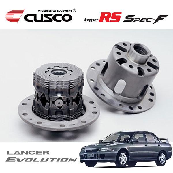 [CUSCO] クスコ LSD タイプRS スペックF 2way(1.5&2way) リヤ ランサーエボリューションII CE9A 1994年01月~1995年02月 4G63 2.0T 4WD MT 標準デフ:機械式
