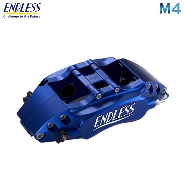 [ENDLESS] エンドレス キャリパー システムインチアップキット M4 【インプレッサ GH8 (ターボ)】 北海道・沖縄・離島は送料1000円(税別)