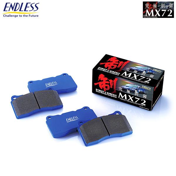 [ENDLESS] エンドレス アルコン製 レーシングキャリパー用 ブレーキパッド MX72 1セット=8枚 ピストン数 4